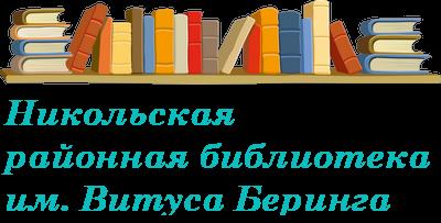 Никольская районная библиотека имени Витуса Беринга